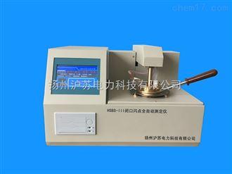 HSBS-III闭口闪点测定仪