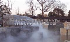 甘肃花园造景喷雾加湿系统人造雾设备