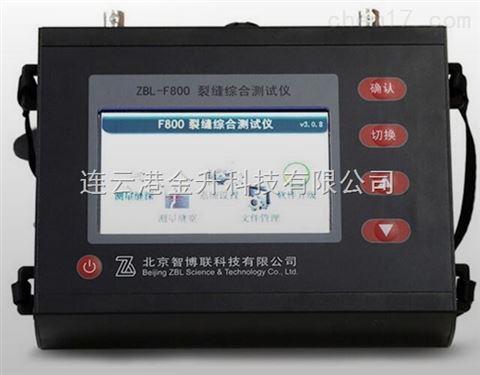 四川墙体裂缝综合测试仪zbl-f800智博联规格