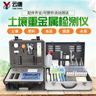 YZ-ZJE土壤重金属含量测定仪