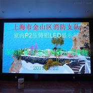 调度室装P2高刷高清LED电子显示屏厂家报价
