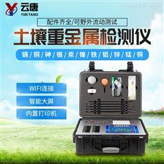 YT-ZJE便携式土壤重金属分析仪