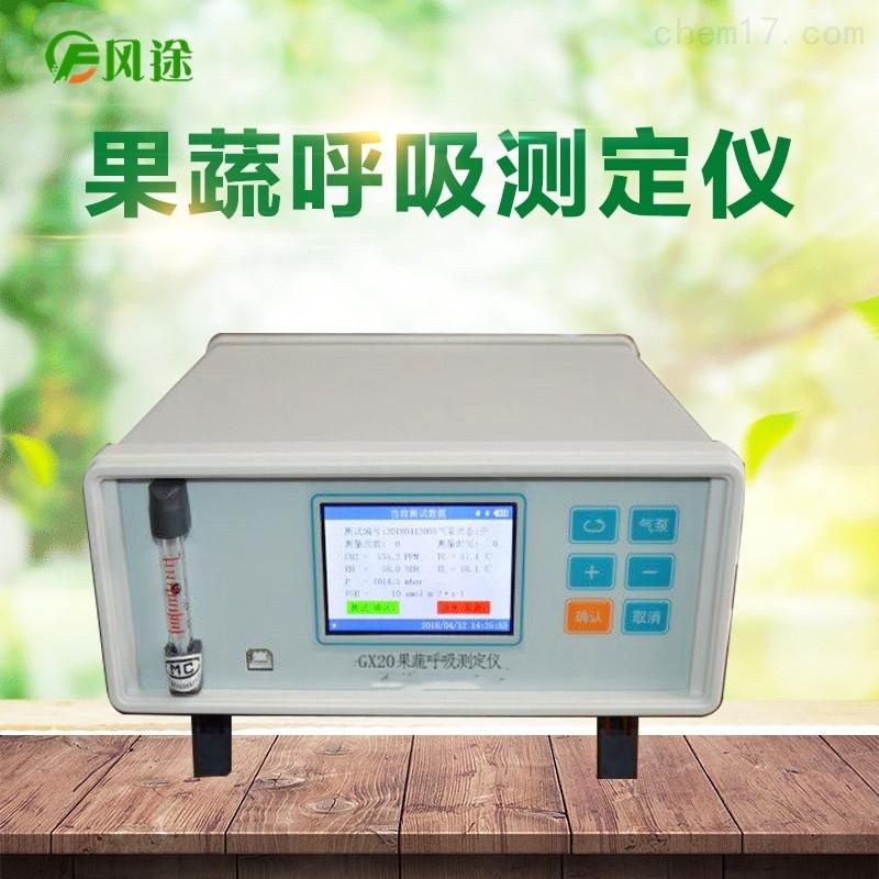 果蔬呼吸强度测定仪厂家