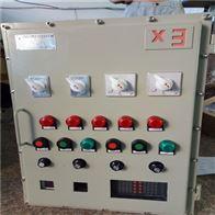 BXMD河北防爆照明配电箱铝合金防爆电控箱定做