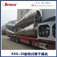 檸檬酸鹽旋轉閃蒸干燥機XSG-16