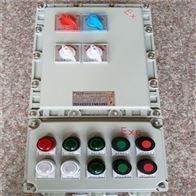 BXM52防爆照明配电箱