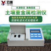 YT-ZJD土壤重金属检测设备