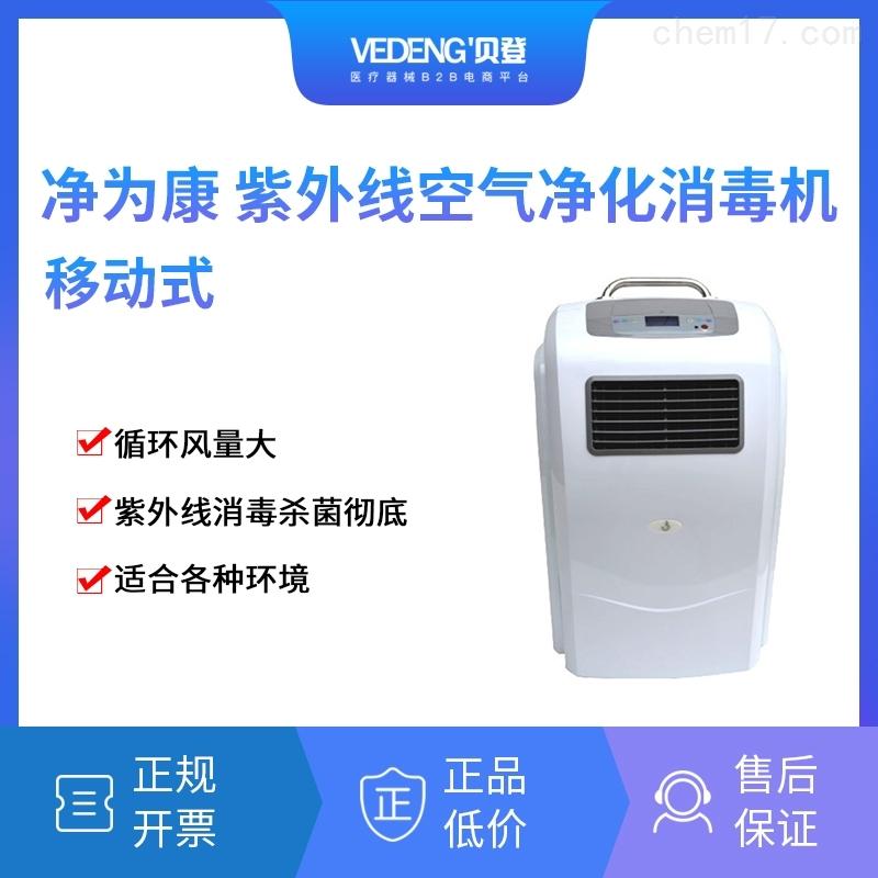 净为康紫外线空气消毒机