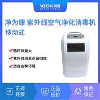 移动式净为康紫外线空气消毒机