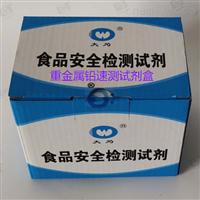 重金属铅速测试剂盒