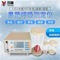 YT-GX10-1果蔬呼吸速率测定仪