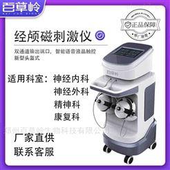 N-800经颅磁治疗仪