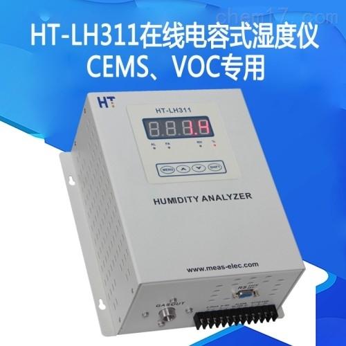 抽取式机柜式电容式阻容法烟气湿度仪