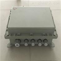 BJX防爆接线箱生产厂家