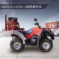 LX250-3山地四轮消防摩托车