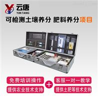 YT-TRC土壤微量元素测试仪