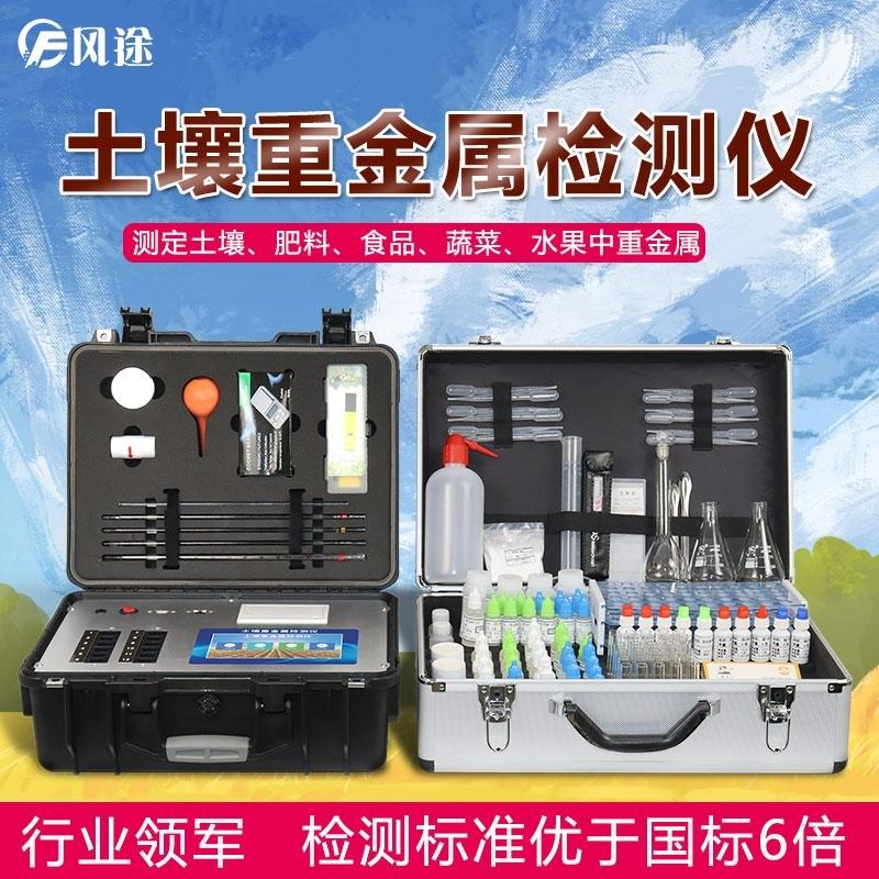 土壤重金属检测设备