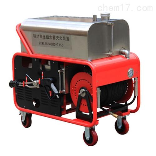 移动式高压细水雾公司