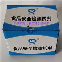沙丁胺醇(瘦肉精)速测卡