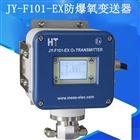 防爆氧变送器氧浓度测量仪