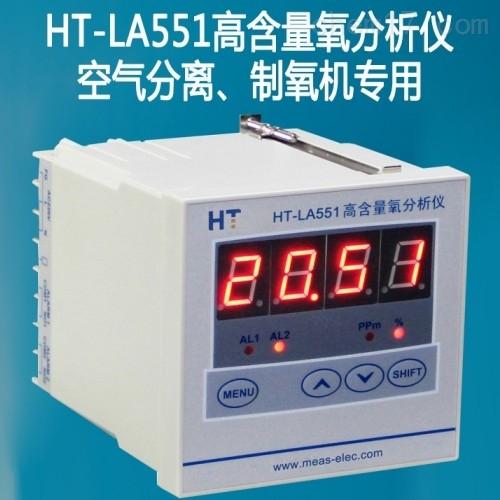 高含量氧分析仪空分制氧机