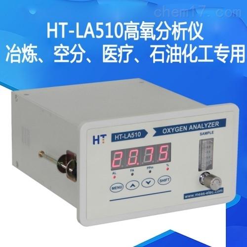 高氧分析仪空分制氧机氧浓度检测仪