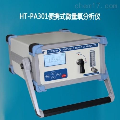 便携式微量氧分析仪空分