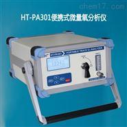 便攜式微量氧分析儀空分專用