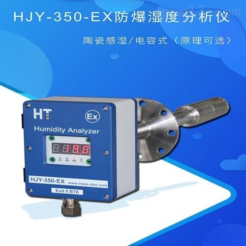久尹直插式干湿氧防爆湿度仪