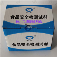 DW-SJ-SG砷、汞速测试剂盒