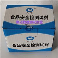 qing化物速测试剂盒