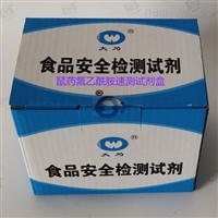 鼠药fu乙酰胺速测试剂盒