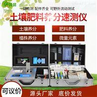 FT-TRC土壤微量元素检测仪