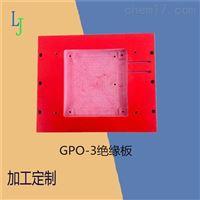 GPO-3GPO-3绝缘板