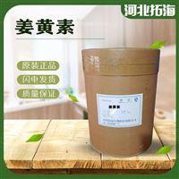 食品级河北姜黄素厂家