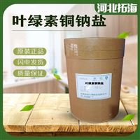 食品级叶绿素铜钠盐生产厂家