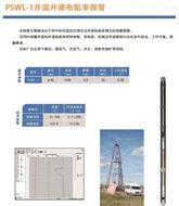 PSWL-1井温井液电阻率探管
