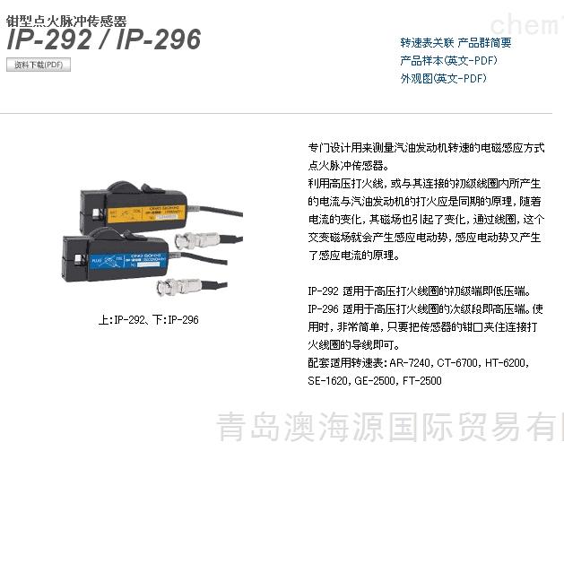 日本小野ONOSOKKI 脉冲传感器