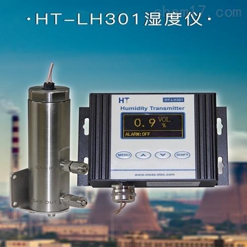 久尹湿度变送器CEMS专用