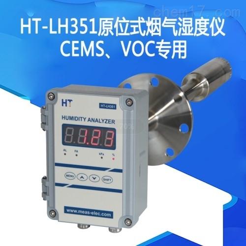 原位式干湿氧高温烟气湿度仪CEMS