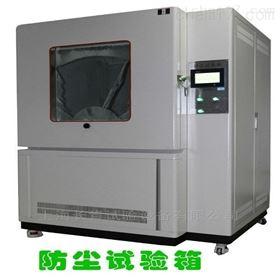 上海供应厂家直销沙尘防护等级测试箱