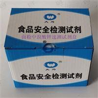 面粉中溴酸钾速测试剂盒