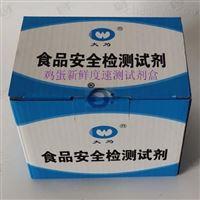DW-SJ-JDXXD鸡蛋新鲜度速测试剂盒