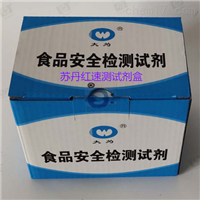 DW-SJ-SDHsu丹红速测试剂盒
