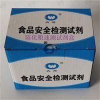 陈化粮速测试剂盒