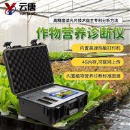 农作物叶片养分检测仪