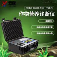 YT-ZY30作物营养诊断仪价格