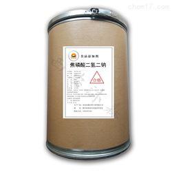 食品级陕西焦磷酸二氢二钠生产厂家