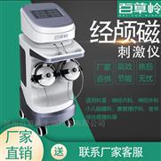 N-800經顱磁刺激儀腦循環磁療儀的治療機理