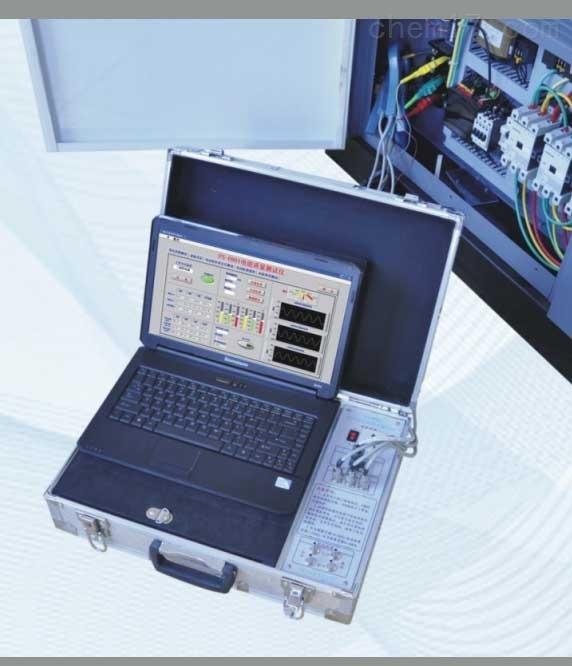 电参数综合测试分析仪  厂家